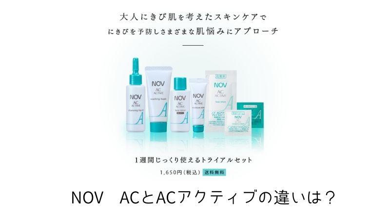 NOV ACとACアクティブの違いは?大人ニキビにはどっち?
