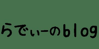 らでぃーのブログ